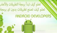 كورس إنشاء تطبيقات أندرويد بدون برمجة