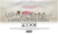 تصميم صفحة ويب احترافية A Single Page Web Design