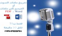 تفريغ ملفات الصوت أو الفيديو إلى ملفات Word أو PDF بإحترافية .