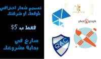 تصميم شعار احترافي لموقعك او شركتك   ملف PSD.