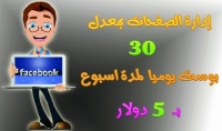 30 منشور يومى لاداره صفحتك على الفيس بوك لاسبوع كامل