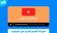 امنتج لك الفيديو لك او يمكن ترفع على اليوتيوب