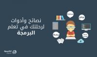 دروس لتعلم لغة البرمجة