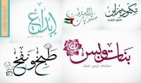 أصمم شعارك بفن الخط العربي  نماذج مرفقة