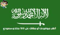 أنشر موضوعك أو مقالك على 100 منتدى سعودي