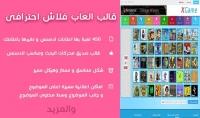 قالب العاب فلاش XGame احترافى و اعلانات مميزة