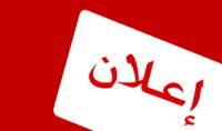 اعلان عن منتجك او موقعك في مدونة نت مصر