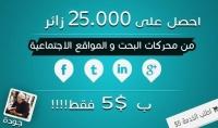 جلب 25000 زائراً آمنين لموقعك او مدونتك وحقيقين 100%