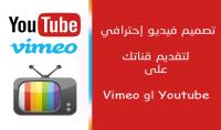 تصميم فيديو إحترافي لتقديم قناتك على Youtube او Vimeo