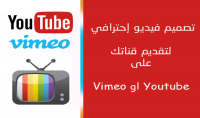 تصميم فيديو إحترافي لتقديم قناتك على Youtube او Vimeo