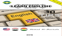 ستحصل على كتاب يحتوي على أفضل 30 نصيحة لتعلم اللغة الإنكليزية