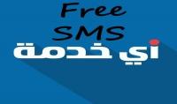 إرسال رسائل Sms مجانيه من رقمك الي اي رقم في اي بلد اخري