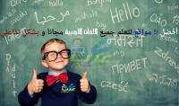 اعطائك كورس شامل لتعليم اللغة الانجليزية فيديو  pdf ومعه 15 كورس لتعلم لغات اخرى كهدية