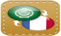 ترجمة من الفرنسية الى العربية والعكس