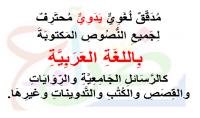 تدقيق اللغة العربية وتصحيح لغوي للمواد المكتوبة باللغة العربية.