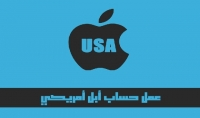 عمل حساب امريكي علي الايتونز بدون فيزا