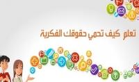 استشارة لحقوق الملكية والتراخيص الخاصة للمواقع والتطبيقات