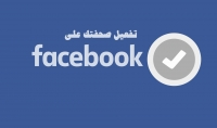 سوف اقوم بتفعيل صفحتك على الفيسبوك بالعلامة الزرقاء