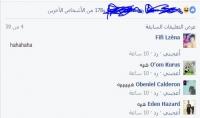 بزيادة تعليقات منشورك في فيس بوك بأي كلمة تريد عبر صفحتك الشخصية وأكثر من 100 تعليق بـ 5$