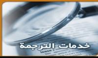 ترجمة 5 صفحات من انجليزي للعربي والعكس