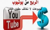 اعطائك فيديوهات بدون حقوق للنشر قابلة للإستثمار