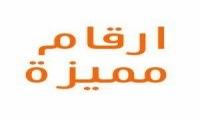 10 مليون رقم من الكويت جاهز لتسويق