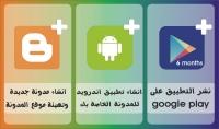 مدونة جديدة تطبيق اندرويد جديد ونشره على google play
