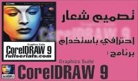 تصميم شعار احترافي باستخدام برنامج CorelDraw 9