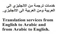 ترجمه من الانجليزية الي العربية