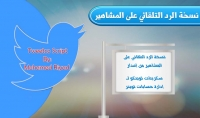 سكربت الرد على المشاهير | سكربت إدارة حسابات تويتر