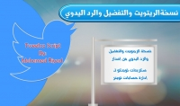 سكربت الريتويت والتفضيل والرد اليدوي | سكربت إدارة حسابات تويتر