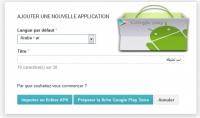 ارفع تطبيقك على Google Play لمدة شهر كامل مقابل 5$ فقط