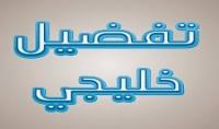 تفضيل عربي خليجي فقط ب 5 دولار امكانية تقسيمهم