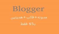 انشاء مدونة احترافية  قالب احترافي هدايا.. ب5$