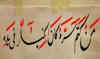 كتابة يدوية لكل ما تريد بالخط العربي الحر