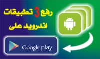 رفع 3 تطبيقات اندرويد على google play