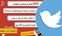3000 متابع عربي خليجي لحسابك في تويتر ب 5$ فقط