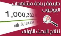 إضافة ما يفوق 10 000 مشاهدة حقيقية وآمنة 100% لفيديوهاتك على يوتيوب