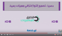 حصريا : تصميم إنتروا إحترافي بمميزات رهيبة