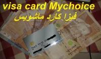 طلب فيزا كارد من شركة Mychoice لدولة المغرب و الخليج و اوروبا