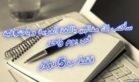 كتابة مقالين باحترافية باللغة العربية