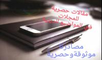 تأليف مقالات ودروس حصرية من مصادر موثوقة ذات طابع ديني للمجلات الالكترونية وغيرها
