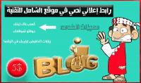 رابط إعلاني في موقع الشامل للتقنية
