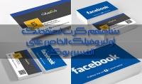 سأصمم كرت لصفحتك أو لبروفيلك الشخصي على الفيس بوك