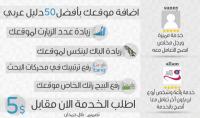 اضافة موقعك بافضل 50 دليل عربي بـ5$