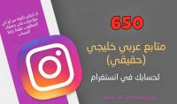 أجلب لك آلاف المتابعين العرب الخليجيين الحقيقيين لحسابك في انستغرام.