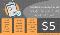 تفريغ الملفات الصوتية وتحويلها الى ملف word