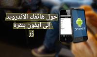 حول هاتفك الاندرويد الى أيفون تحويل موقعك او مدونتك لتطبيق أندرويد او صفحة الفيس بجودة عالية