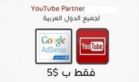 ساقوم بإنشاء لك حساب youtube partner محقق للربح