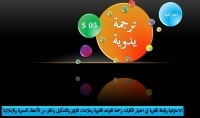 ترجمة يدوية احترافية من الانجليزية والفرنسية إلى العربية أو العكس